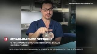 Пластический хирург начал транслировать операции в интернете