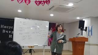 Корейский язык. (Окончание урока 1)