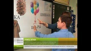 В коррекционной школе Ноябрьска появился интерактивный класс для детей с аутизмом