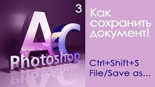 Как сохранить файл в PSD формате! Урок 3!