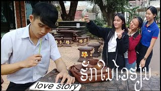Love story 2 ( ຮັກໃນໄວຮຽນ ). รักในไวเรียน