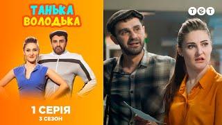 Download Танька и Володька - Телеграмма. 3 сезон. 1 выпуск Mp3 and Videos