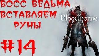 Bloodborne. Прохождение. Часть 14 (Босс ведьма, инструмент для рун)
