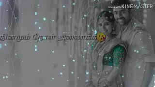 Thodarum ezh pirappum- Tamil status