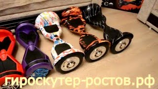 Купить гироскутер в Ростове-на-Дону(Купить гироскутер Smart в Ростове с доставкой в день заказа http://гироскутер-ростов.рф/ Большой выбор моделей..., 2016-03-01T12:47:28.000Z)