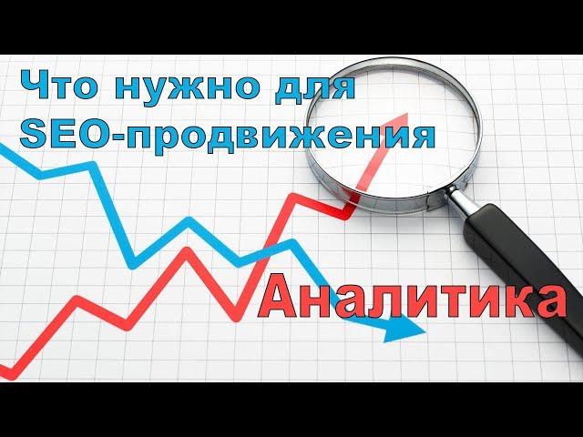Аналитика - что нужно для SEO-продвижения