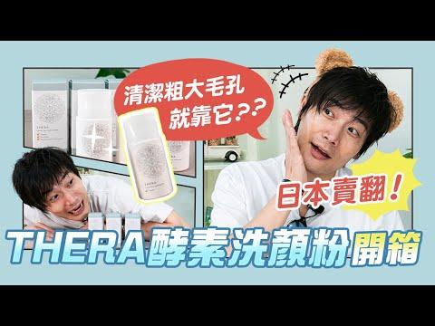 清潔男生的粗大毛孔就靠它?日本「THERA」酵素洗顏粉開箱!