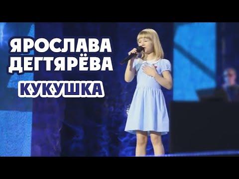 Ярослава Дегтярёва - Кукушка Концерт в Муроме  День семьи, любви и верности  2016