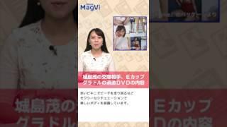 城島茂の交際相手、Eカップ グラドルの過激DVDの内容 http://www.ne...