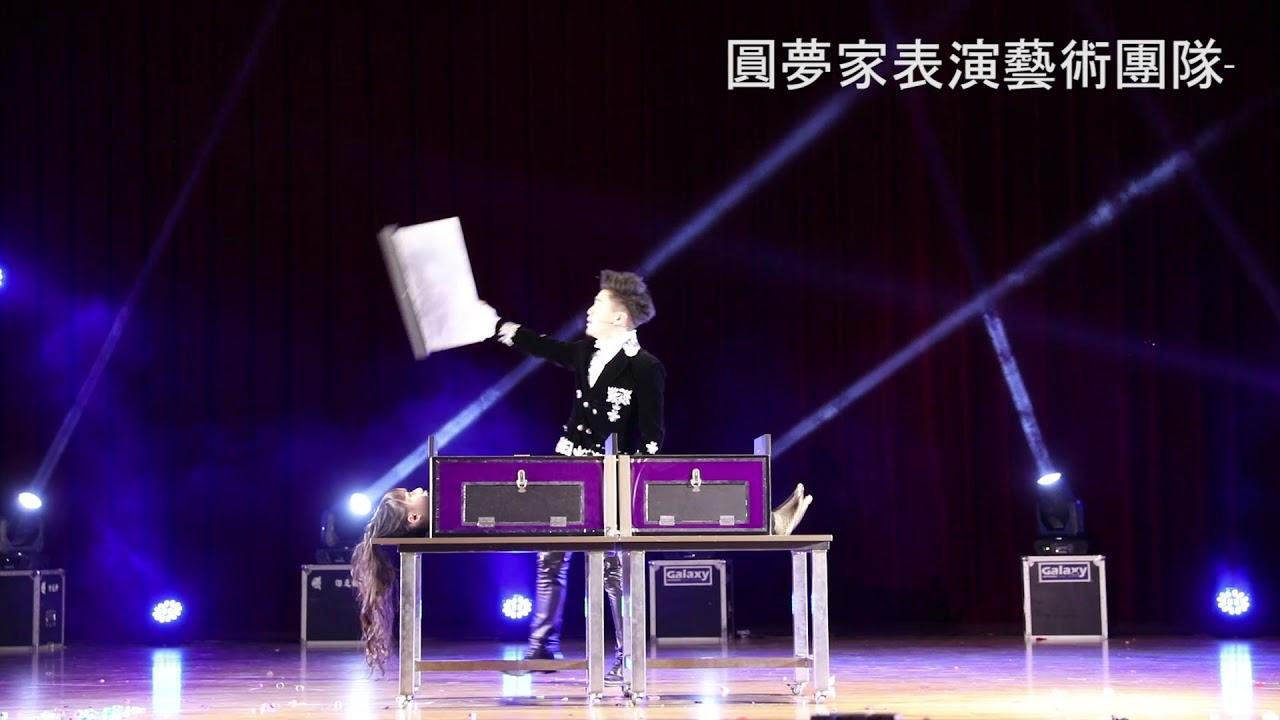 魔術表演/尾牙表演/魔術師鞠天浩/美女二分/尾牙演出