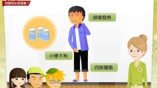 TMU_MOOCS-本草學-WEEK6-6-何謂利水滲濕藥