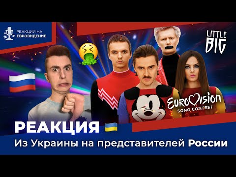 LITTLE BIG - UNO (РЕАКЦИЯ УКРАИНЦА / Reaction) Евровидение 2020 Россия - Eurovision 2020 Russia