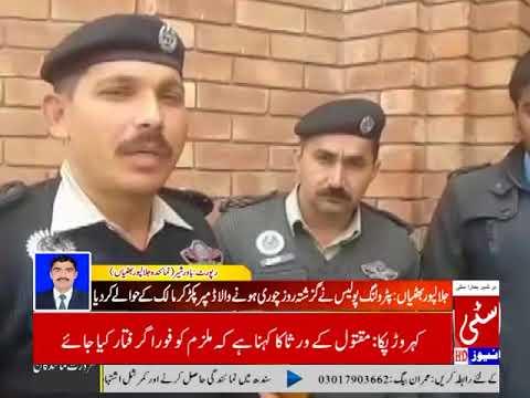 Petroleum Police Corruption Department 05/01/2018