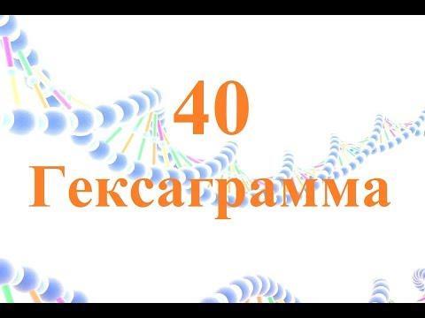 40 Гексаграмма