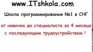 С нуля до мастера за 4 месяца с трудоустройством  Курсы программирования от ITshkola com