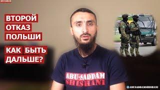 Польша ОТКАЗАЛА Тумсо Абдурахманову в УБЕЖИЩЕ | Что ДАЛЬШЕ? [English subtitles]