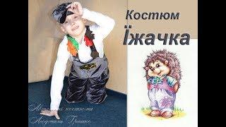 Костюм Ёжика. Прокат Киев.