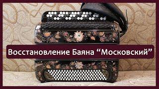 Ta'mirlash. ''Moskva'' misol bo'ladi ta'mirlash tiklash Akkordeon