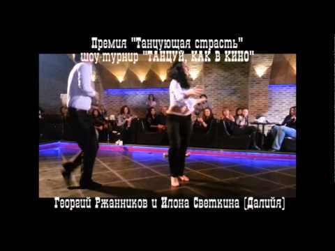 Восточный твист Криминальное чтиво - Георгий Ржанников и Илона Светкина (Далийя)