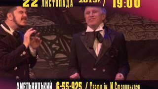 Спектакль Женихи Хмельницкий