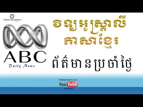 ABC Radio Australia Daily News On 02 January 2015