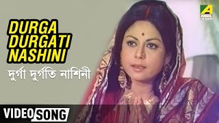 Download Hindi Video Songs - Durga Durgati Nashini | দুর্গা দুর্গতি নাশিনী - Bengali Movie Song - Durga Durgati Nashini