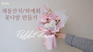 재롱잔치 꽃다발 / 학예회 꽃다발 만들기