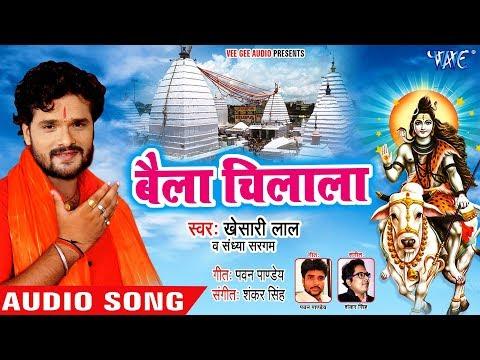 Khesari Lal (2018) सुपरहिट NEW काँवर गीत - Baila Chilala - Superhit Bhojpuri Kanwar Songs 2018 new