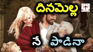 దినమెల్ల నే పాడినా...  Dinamella Ne Padina Keerthinchina with Lyrics | Telugu Christian Song