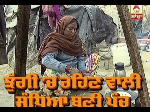 Slum Dweller'ਚ ਰਹਿਣ ਵਾਲੀ ਸੰਧਿਆ ਬਣੀ ਪੰਚ | ABP Sanjha |