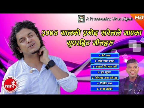 Hits Of Pramod Kharel Audio Jukebox || SS Digital