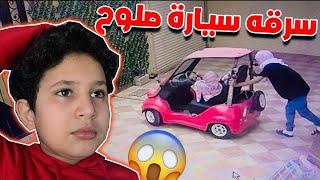 سرقة سيارة صلوح 😱🚗