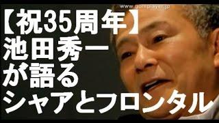 【35周年】池田秀一が語るシャアとフロンタルの違いとは!?ガンダムとは!!