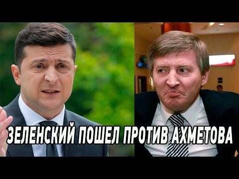 Зеленский пошел против Ахметова. Президент отказался поднимать цену на электроэнергию