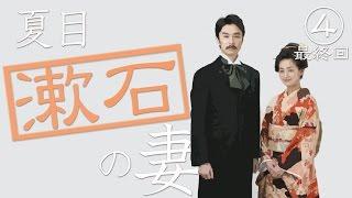 """文豪・夏目漱石のユニークな夫婦生活を描く""""エンターテインメント・ホー..."""