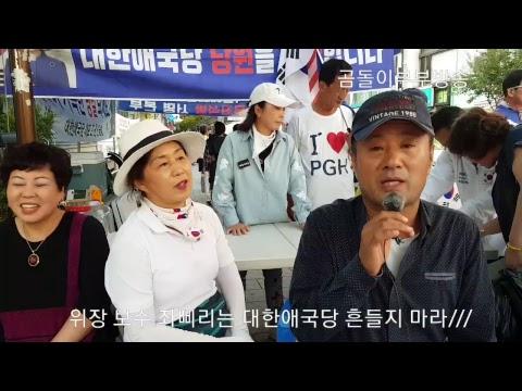 곰돌이부부TV( 속보 강원도 원주 천만인 서명 경사모팀 지원