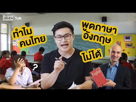 ทำไมคนไทยพูดภาษาอังกฤษไม่ได้   Brand Inside TALK