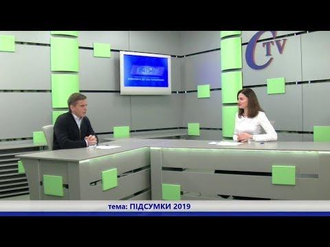 Телеканал C-TV: Відкрита студія С. Сухомлин - підсумки 2019 року