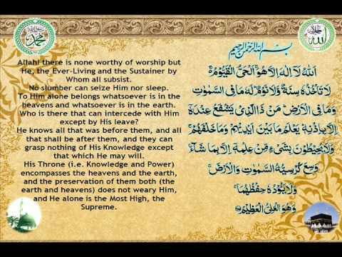 Ayatul Kursi - Arabic / English - YouTube
