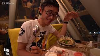 160塊的泰國最高自助餐廳這麽難吃?還好這樣的夜景挽回了票價! Thailand, Bangkok Vlog | Baiyoke Sky Hotel Buffet u0026 Night View