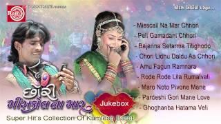 Misscall Na Mar Chhori ||Super Hit Lokgeet ||Kamlesh Barot
