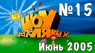 Шоу Шепелявых - выпуск №15