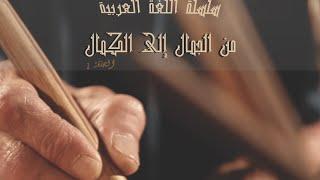 اللّغة العربية | من الجمال إلى الكمال (الحلقة الأولى)