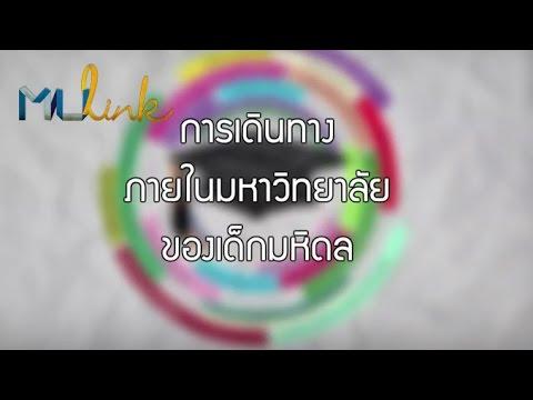 MU Link [by Mahidol] การเดินทางภายในมหาวิทยาลัยมหิดล ศาลายา
