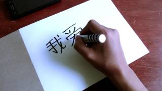 Como se escribe Te Amo en Chino MANDARIN
