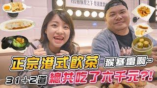 【全品項ルル】狂點31道正宗港式飲茶!!!這餐吃完竟然要6000元?!