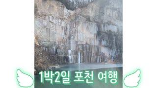 포천글램핑/꼬치바베큐/블랙타이거새우/이동갈비/포천아트밸…