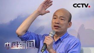 [中国新闻] 韩国瑜支持度下跌带动国民党声势下滑 | CCTV中文国际