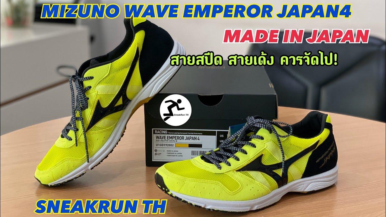 Mizuno Wave Emperor Japan 4 ( Made in
