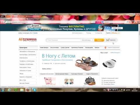 Aliexpress Как использовать купоны?